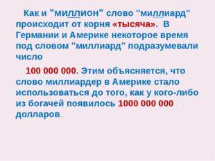 """Как и """"миллион"""" слово """"миллиард"""" происходит от корня «тысяча». В Германии и"""