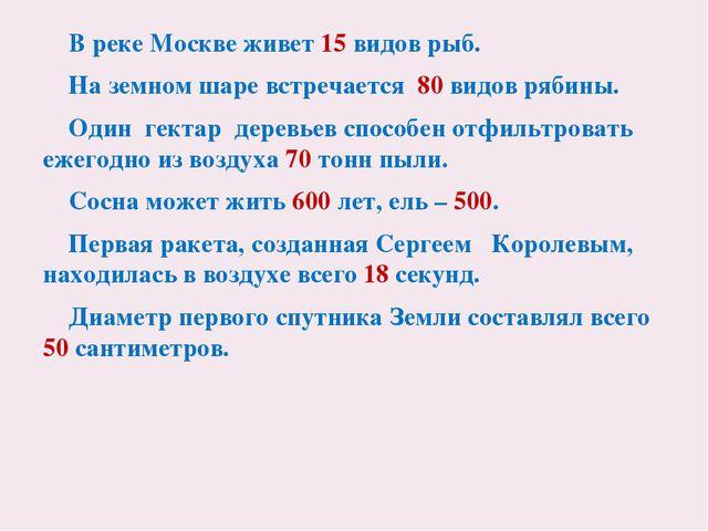 В реке Москве живет 15 видов рыб. На земном шаре встречается 80 видов рябины...