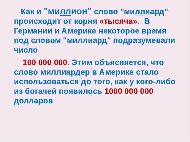 """Как и """"миллион"""" слово """"миллиард"""" происходит от корня «тысяча». В Германии и..."""