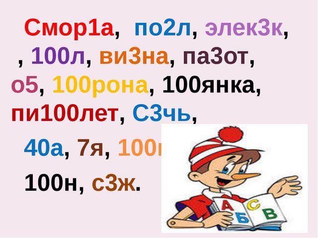 Смор1а, по2л, элек3к, , 100л, ви3на, па3от, о5, 100рона, 100янка, пи100лет,...
