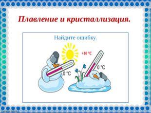 Плавление и кристаллизация. Найдите ошибку. FokinaLida.75@mail.ru