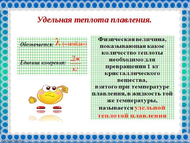 Удельная теплота плавления. FokinaLida.75@mail.ru