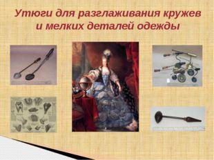 Утюги для разглаживания кружев и мелких деталей одежды