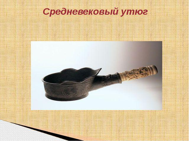 Средневековый утюг
