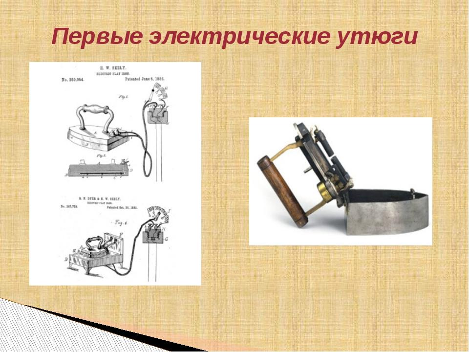 Первые электрические утюги