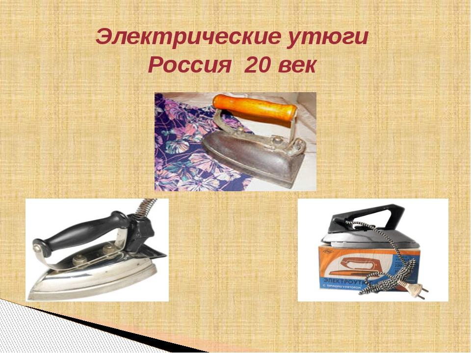 Электрические утюги Россия 20 век