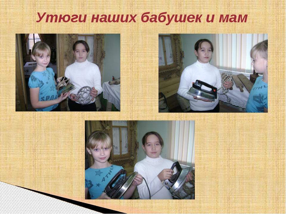 Утюги наших бабушек и мам