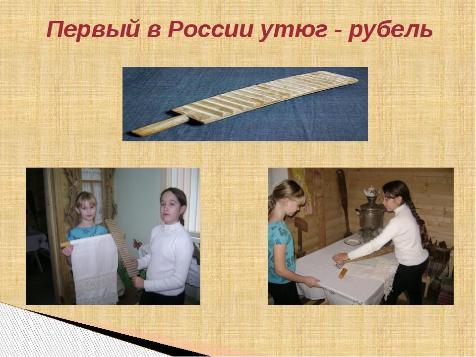 Первый в России утюг - рубель