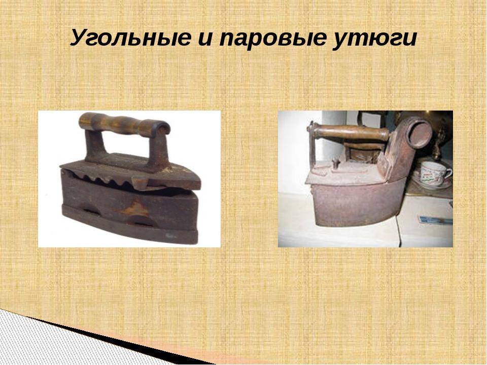Угольные и паровые утюги