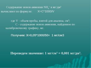 Содержание ионов аммония NH4+ в мг/дм3 вычисляют по формуле: Х=С*1000/V где V