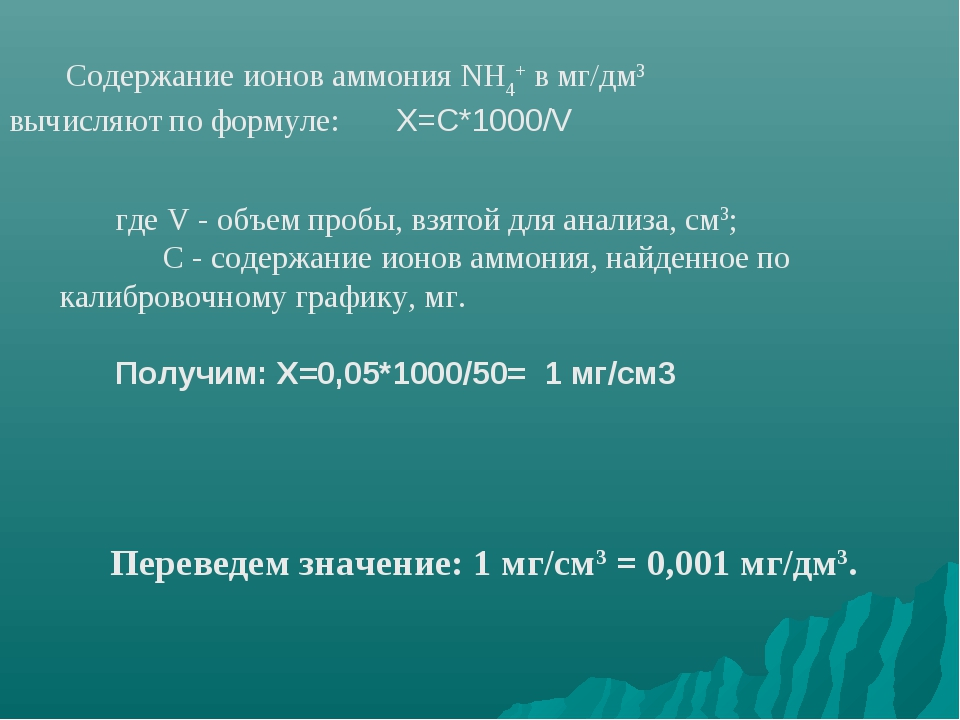 Содержание ионов аммония NH4+ в мг/дм3 вычисляют по формуле: Х=С*1000/V где V...