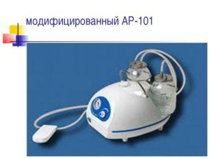 модифицированный АР-101