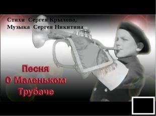 Стихи Сергея Крылова, Музыка Сергея Никитина