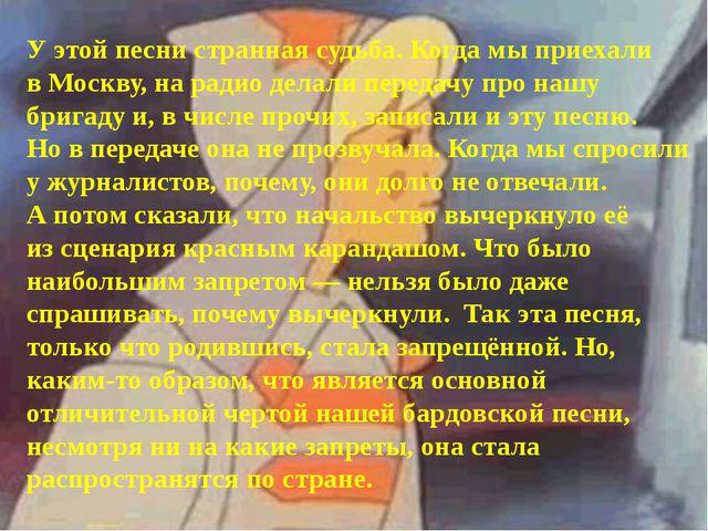 Уэтой песни странная судьба. Когда мыприехали вМоскву, нарадио делали пер...