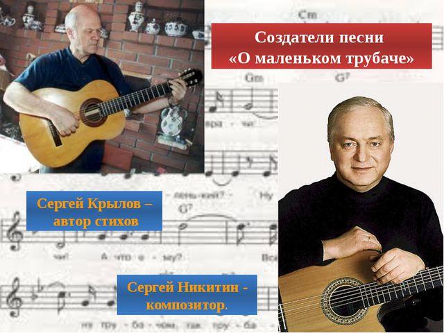 Сергей Крылов – автор стихов Сергей Никитин - композитор. Создатели песни «О...