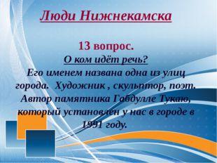 Люди Нижнекамска 13 вопрос. О ком идёт речь? Его именем названа одна из улиц