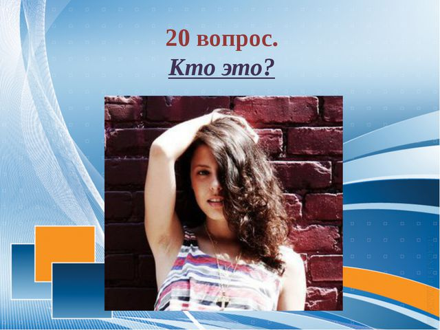 20 вопрос. Кто это?