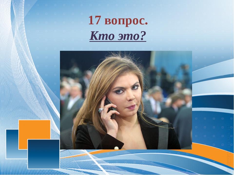 17 вопрос. Кто это?