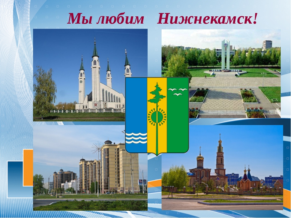 Мы любим Нижнекамск!