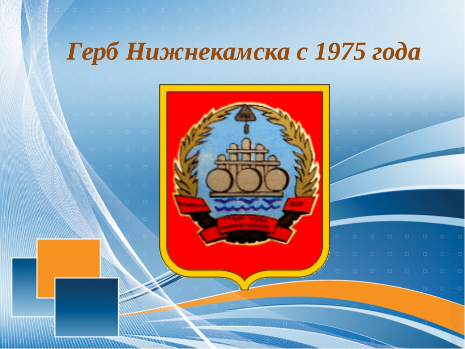 Герб Нижнекамска с 1975 года