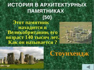 ИСТОРИЯ В АРХИТЕКТУРНЫХ ПАМЯТНИКАХ (50) Этот памятник находится в Великобрита