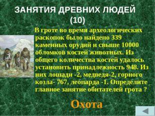 ЗАНЯТИЯ ДРЕВНИХ ЛЮДЕЙ (10) В гроте во время археологических раскопок было най