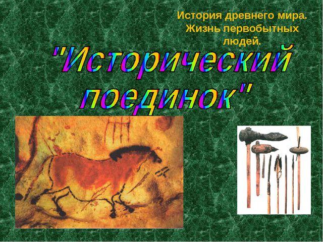 История древнего мира. Жизнь первобытных людей.