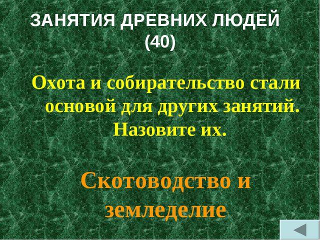 ЗАНЯТИЯ ДРЕВНИХ ЛЮДЕЙ (40) Охота и собирательство стали основой для других за...