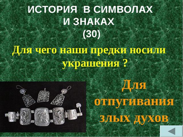 ИСТОРИЯ В СИМВОЛАХ И ЗНАКАХ (30) Для чего наши предки носили украшения ? Для...