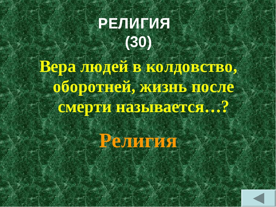 РЕЛИГИЯ (30) Вера людей в колдовство, оборотней, жизнь после смерти называетс...