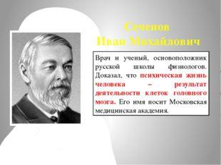 Сеченов Иван Михайлович Врач и ученый, основоположник русской школы физиолого