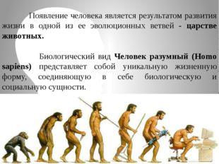 Появление человека является результатом развития жизни в одной из ее эволюци