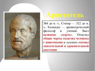 384 до н. э., Стагир — 322 до н. э., Халкида) — древнегреческий философ и учё