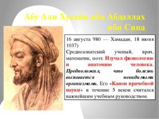 Абу Али Хусайн ибн Абдаллах ибн Сина 16 августа 980 — Хамадан, 18 июня 1037)
