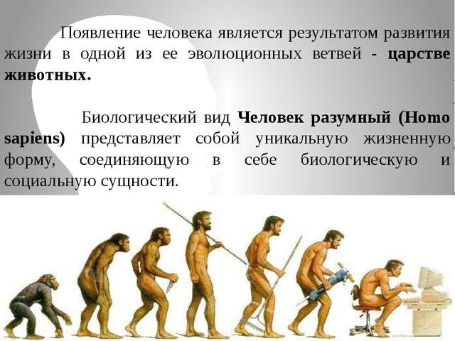Появление человека является результатом развития жизни в одной из ее эволюци...