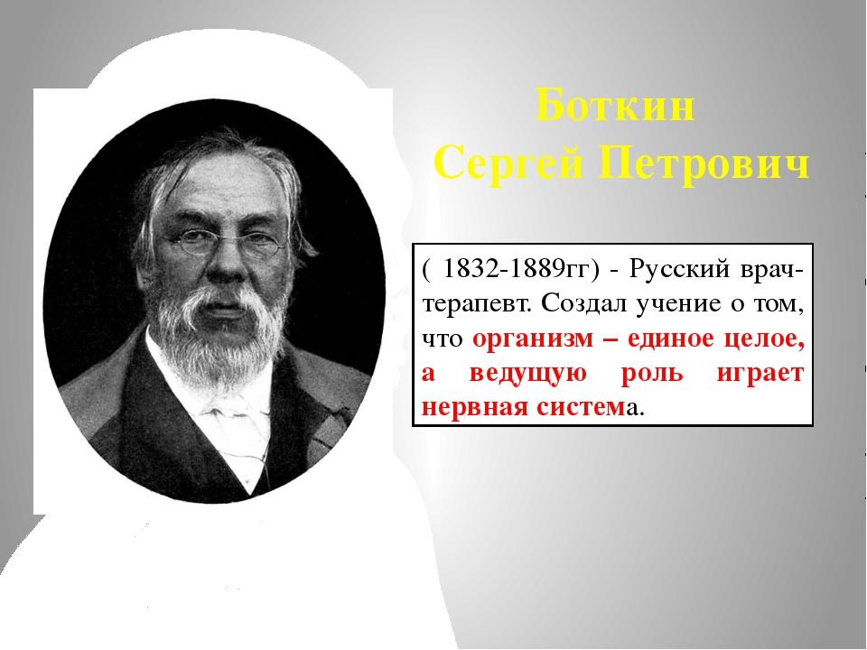 Боткин Сергей Петрович ( 1832-1889гг) - Русский врач-терапевт. Создал учение...