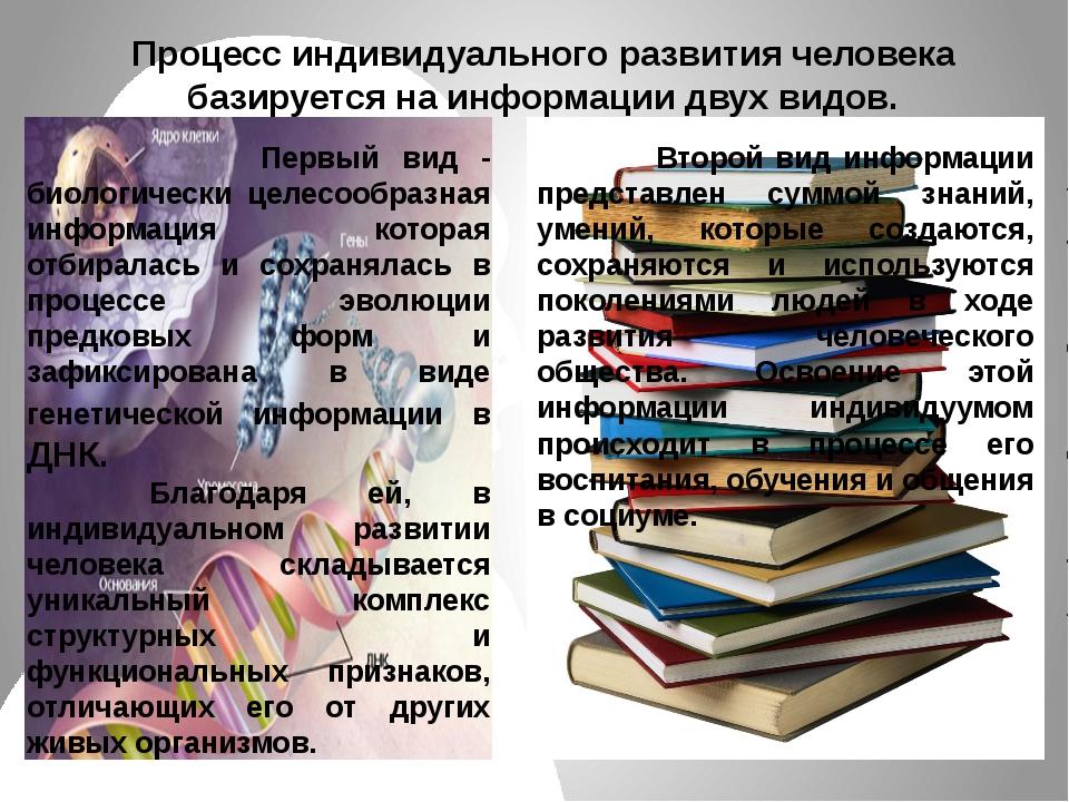 Процесс индивидуального развития человека базируется на информации двух видо...