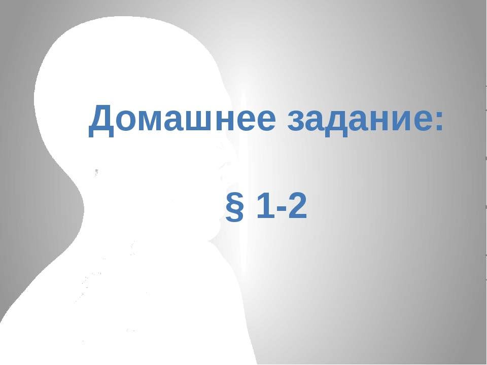 Домашнее задание: § 1-2