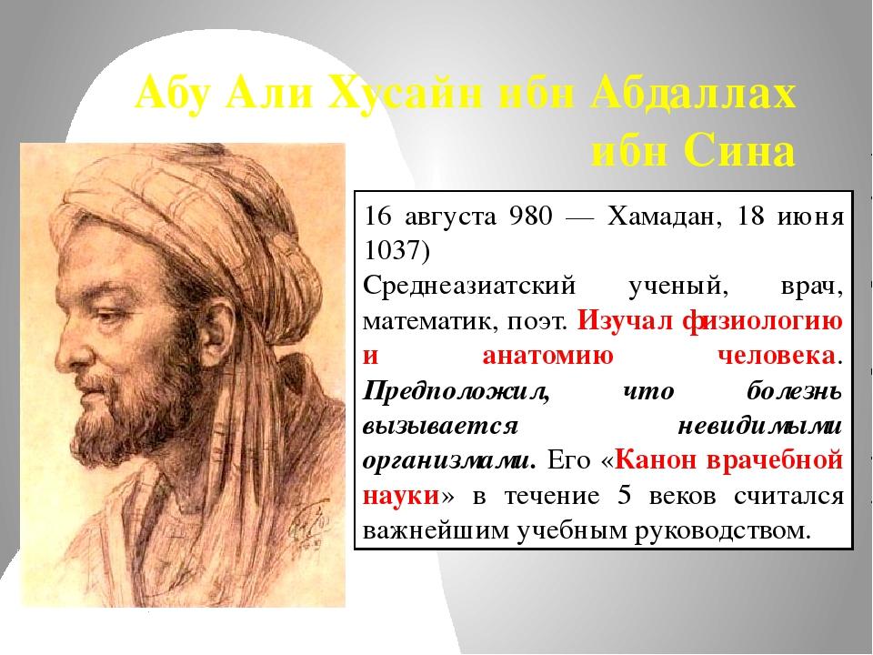 Абу Али Хусайн ибн Абдаллах ибн Сина 16 августа 980 — Хамадан, 18 июня 1037)...