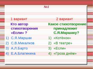 №1 1 вариант Кто автор стихотворения «Если» ? С.Я.Маршак С.В.Михалков А.Л.Бар