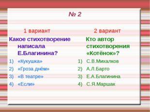 № 2 1 вариант Какое стихотворение написала Е.Благинина? «Кукушка» «Гроза днём