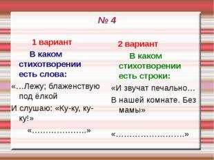 № 4 1 вариант В каком стихотворении есть слова: «…Лежу; блаженствую под ёлкой