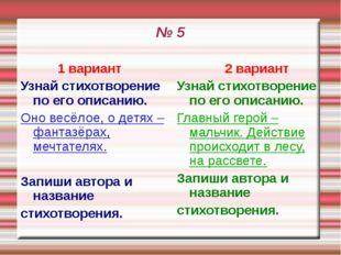 № 5 1 вариант Узнай стихотворение по его описанию. Оно весёлое, о детях – фан