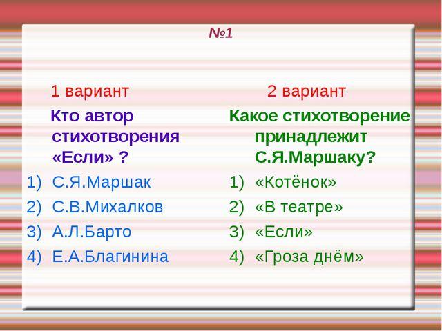 №1 1 вариант Кто автор стихотворения «Если» ? С.Я.Маршак С.В.Михалков А.Л.Бар...