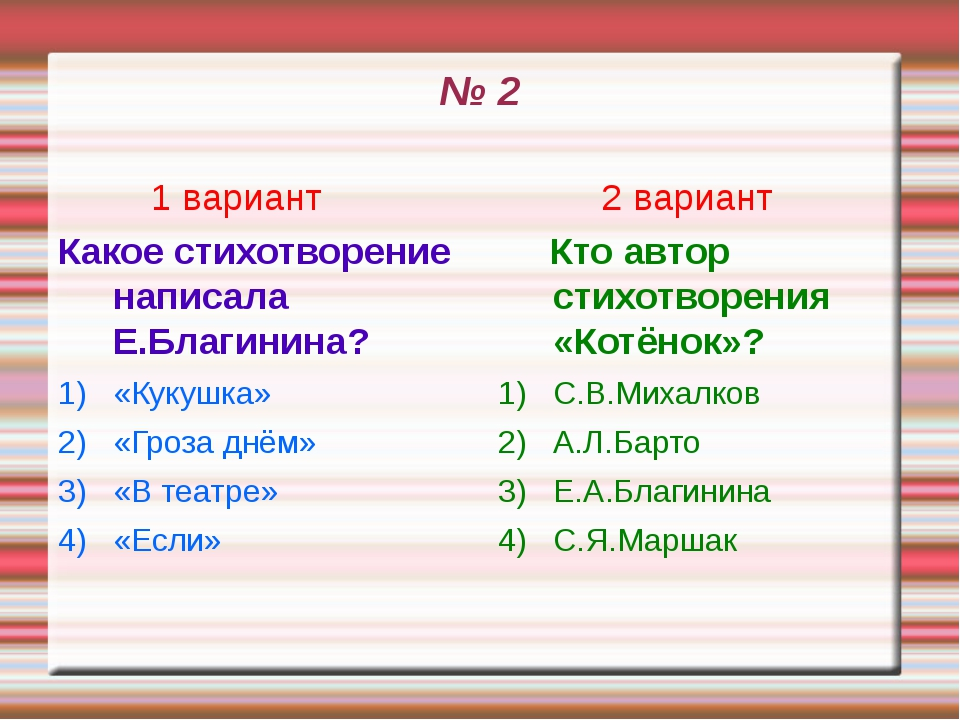 № 2 1 вариант Какое стихотворение написала Е.Благинина? «Кукушка» «Гроза днём...