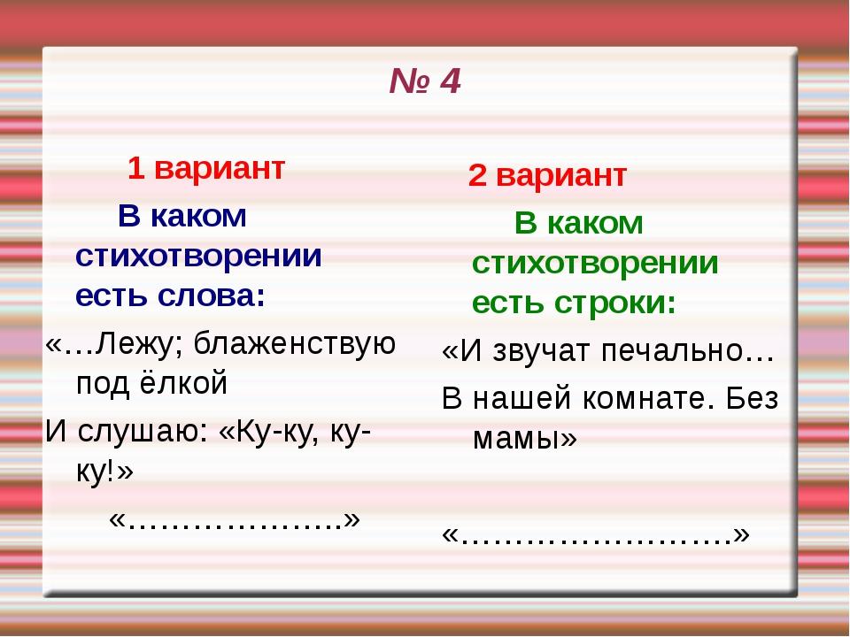 № 4 1 вариант В каком стихотворении есть слова: «…Лежу; блаженствую под ёлкой...