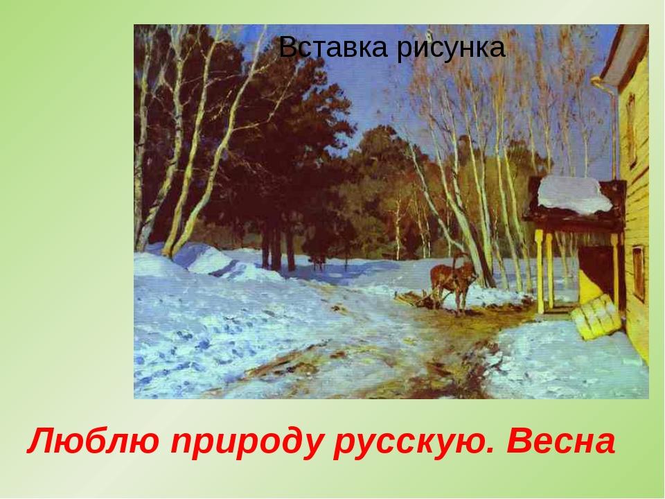 Люблю природу русскую. Весна