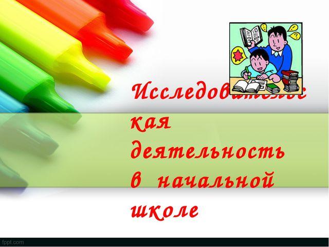Исследовательская деятельность в начальной школе