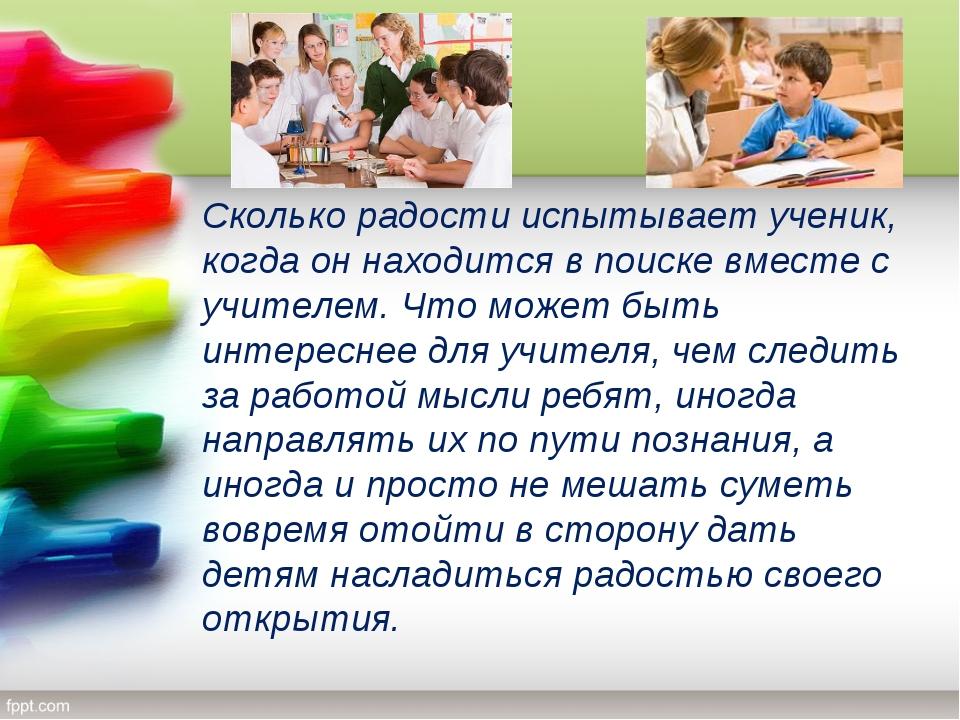 Сколько радости испытывает ученик, когда он находится в поиске вместе с учите...