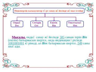 Инженерлік калькулятор төрт санау жүйесінде жұмыс істейді Ондық Dec Сегіздік